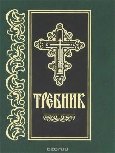 trebnik1
