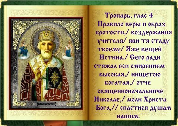тропарь святителю Николаю