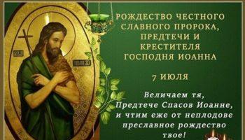 Рождество Крестителя Иоанна