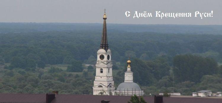 С днём Крещения Руси