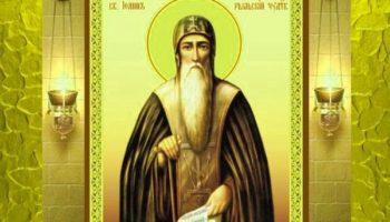 преп. Иоанн Рыльский