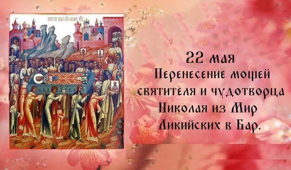Перенесение мощей свт. Николая